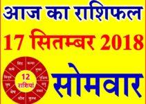 17 सितम्बर 2018 राशिफल Aaj ka Rashifal in Hindi Today Horoscope