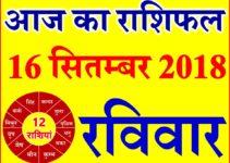 16 सितम्बर 2018 राशिफल Aaj ka Rashifal in Hindi Today Horoscope