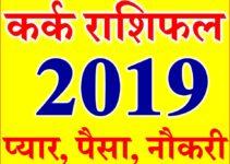 कर्क राशि भविष्यफल 2019 Kark Rashifal Cancer Horoscope 2019