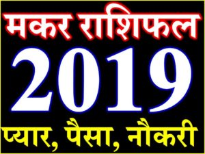 मकर राशि भविष्यफल 2019 Makar Rashifal Capricorn Horoscope 2019