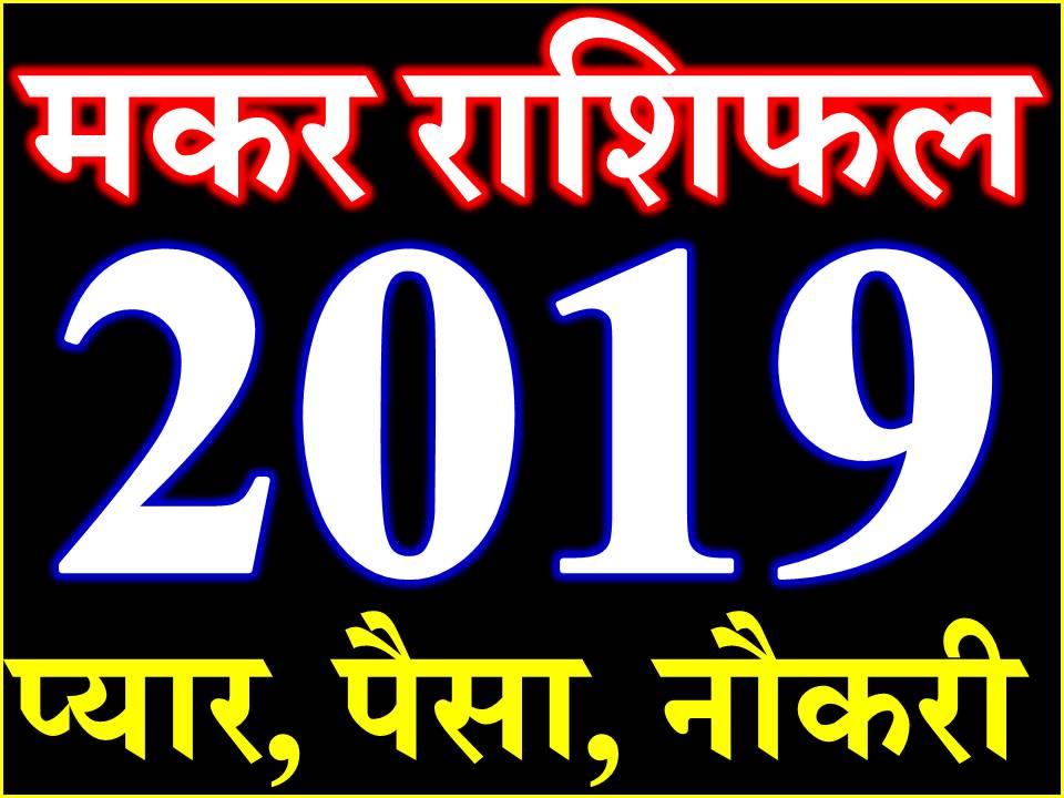 Makar Rashi May 2019 Rashifal मई 2019 मकर र श फल