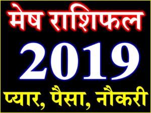 मेष राशि भविष्यफल 2019 Mesh Rashifal Aries Horoscope 2019