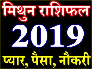 मिथुन राशि भविष्यफल 2019 Mithun Rashifal Gemini Horoscope 2019