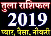 तुला राशि भविष्यफल 2019 Tula Rashifal Libra Horoscope 2019