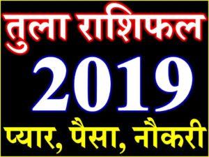 तुला राशि भविष्यफल 2019 Tula Rashifal