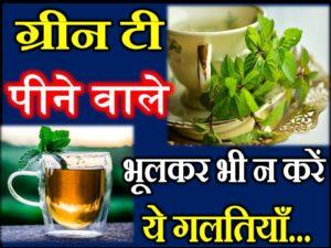 जानिए ग्रीन टी पीने का सही तरीका और सही समय Green Tea Weight Loss Healthy