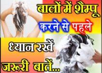 जानिए बालों को शैम्पू करने का सही तरीका Hair Washing Tips Benefits Apply for Conditioner