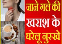 जाने गले की खराश के लिए घरेलू नुस्खे Sore Throat Natural Home Remedies