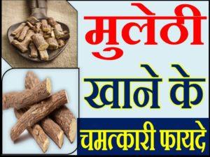 जाने मुलेठी खाने के चमत्कारी फायदे 10 Health Benefits of Licorice Root (Mulethi)