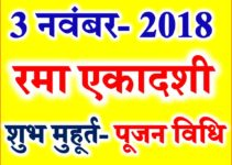 रमा एकादशी व्रत Rama Ekadashi Vrat 2018 Date Time Muhurt
