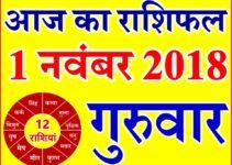 1 नवंबर 2018 राशिफल Aaj ka Rashifal in Hindi Today Horoscope