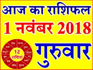 1 नवंबर 2018 राशिफल Aaj ka Rashifal in Hindi Today Horoscope