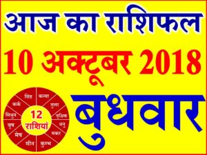 10 अक्टूबर 2018 राशिफल Aaj ka Rashifal in Hindi Today Horoscope
