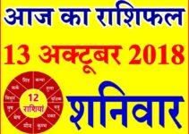 13 अक्टूबर 2018 राशिफल Aaj ka Rashifal in Hindi Today Horoscope