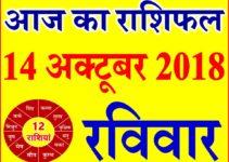 14 अक्टूबर 2018 राशिफल Aaj ka Rashifal in Hindi Today Horoscope