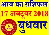 17 अक्टूबर 2018 राशिफल Aaj ka Rashifal in Hindi Today Horoscope