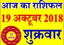 19 अक्टूबर 2018 राशिफल Aaj ka Rashifal in Hindi Today Horoscope