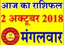 2 अक्टूबर 2018 राशिफल Aaj ka Rashifal in Hindi Today Horoscope