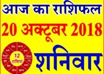20 अक्टूबर 2018 राशिफल Aaj ka Rashifal in Hindi Today Horoscope