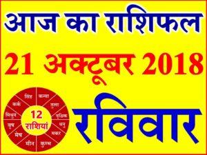 21 अक्टूबर 2018 राशिफल Aaj ka Rashifal in Hindi Today Horoscope