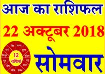 22 अक्टूबर 2018 राशिफल Aaj ka Rashifal in Hindi Today Horoscope