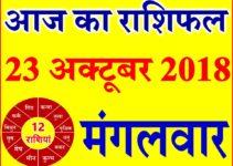23 अक्टूबर 2018 राशिफल Aaj ka Rashifal in Hindi Today Horoscope