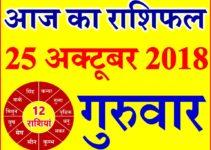 25 अक्टूबर 2018 राशिफल Aaj ka Rashifal in Hindi Today Horoscope