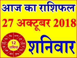 27 अक्टूबर 2018 राशिफल Aaj ka Rashifal in Hindi Today Horoscope