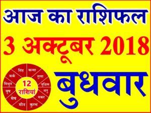 3 अक्टूबर 2018 राशिफल Aaj ka Rashifal in Hindi Today Horoscope