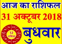31 अक्टूबर 2018 राशिफल Aaj ka Rashifal in Hindi Today Horoscope
