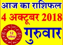 4 अक्टूबर 2018 राशिफल Aaj ka Rashifal in Hindi Today Horoscope