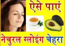 Best Food for Glowing Healthy Skin डाइट फ़ूड जो त्वचा में लाये निखार