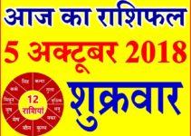 5 अक्टूबर 2018 राशिफल Aaj ka Rashifal in Hindi Today Horoscope