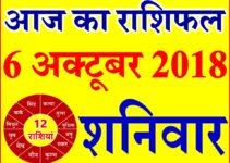 6 अक्टूबर 2018 राशिफल Aaj ka Rashifal in Hindi Today Horoscope