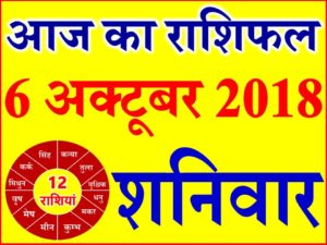 6 अक्टूबर 2018 राशिफल Aaj ka Rashifal in Hindi Today Horoscope
