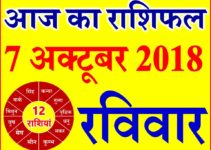 7 अक्टूबर 2018 राशिफल Aaj ka Rashifal in Hindi Today Horoscope