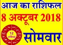 8 अक्टूबर 2018 राशिफल Aaj ka Rashifal in Hindi Today Horoscope