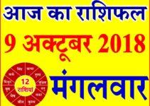 9 अक्टूबर 2018 राशिफल Aaj ka Rashifal in Hindi Today Horoscope