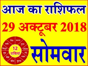 29 अक्टूबर 2018 राशिफल Aaj ka Rashifal in Hindi Today Horoscope