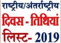 All List National International Days 2019 राष्ट्रीय अंतर्राष्ट्रीय दिवस लिस्ट 2019