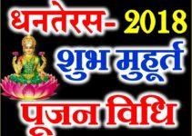 Dhanteras Diwali 2018 kab hai धनतेरस शुभ-मुहूर्त पूजन विधि