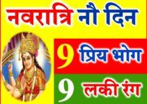 Navratri | 9 days Lucky Bhog | Lucky Color नवरात्री नौ भोग नौ शुभ रंग