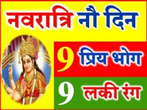 Navratri | 9 days Lucky Bhog