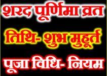 Sharad Purnima Kojagar Purnima Puja Vidhi शरद पूर्णिमा व्रत शुभ मुहूर्त