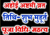 Ahoi Ashtami Vrt Tithi Shubh Muhurt 2018 अहोई अष्टमी व्रत तिथि मुहूर्त