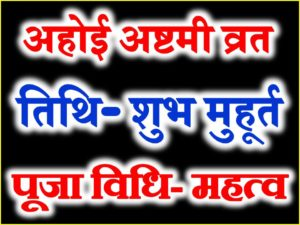 Ahoi Ashtami Vrt