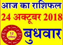 24 अक्टूबर 2018 राशिफल Aaj ka Rashifal in Hindi Today Horoscope