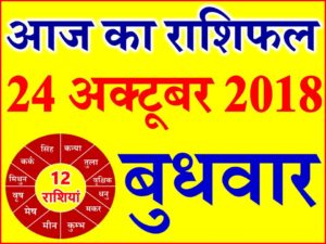 24 अक्टूबर 2018 राशिफल Aaj ka Rashifal in Hindi Today Horoscope