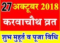 Karwa Chauth 2018 Tithi Muhurt Puja Vidhi  करवाचौथ सम्पूर्ण विधि