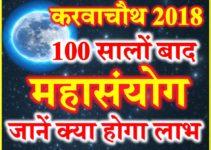 Karwa Chauth Mahasanyog 2018 Effect on Zodiacs करवाचौथ महासंयोग